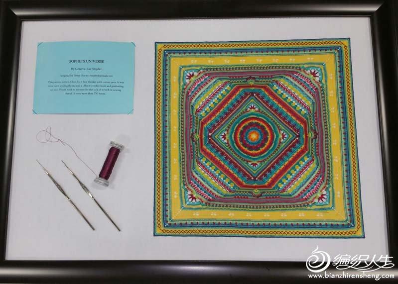 苏菲的世界 毯子 89 97圈
