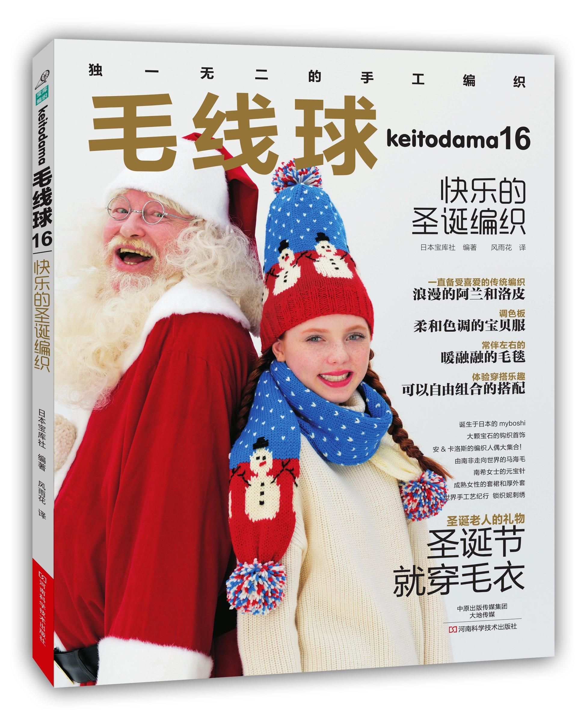 毛线球. 16,快乐的圣诞编织封面0000副本.jpg