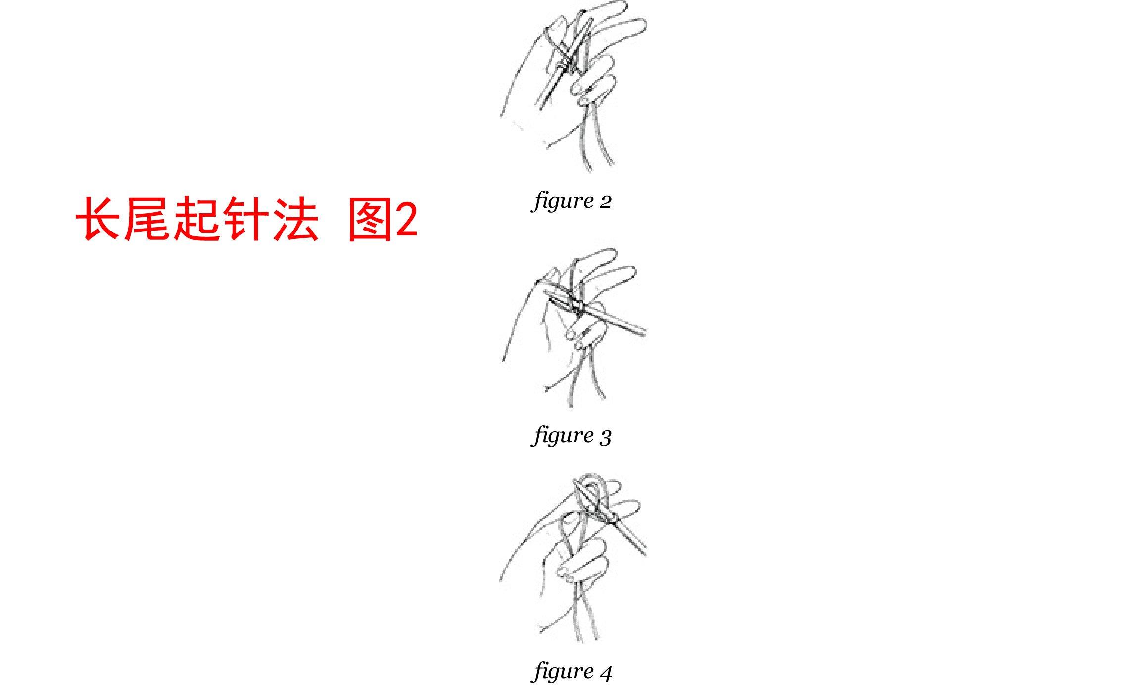 长尾起针法2.jpg