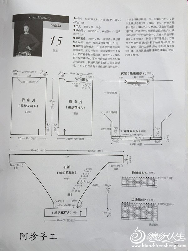 【阿珍手工】土耳其夏衣 九色鹿思棉线10.jpg