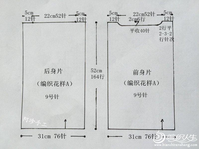 【阿珍手工】土耳其夏衣 九色鹿思棉线26.jpg