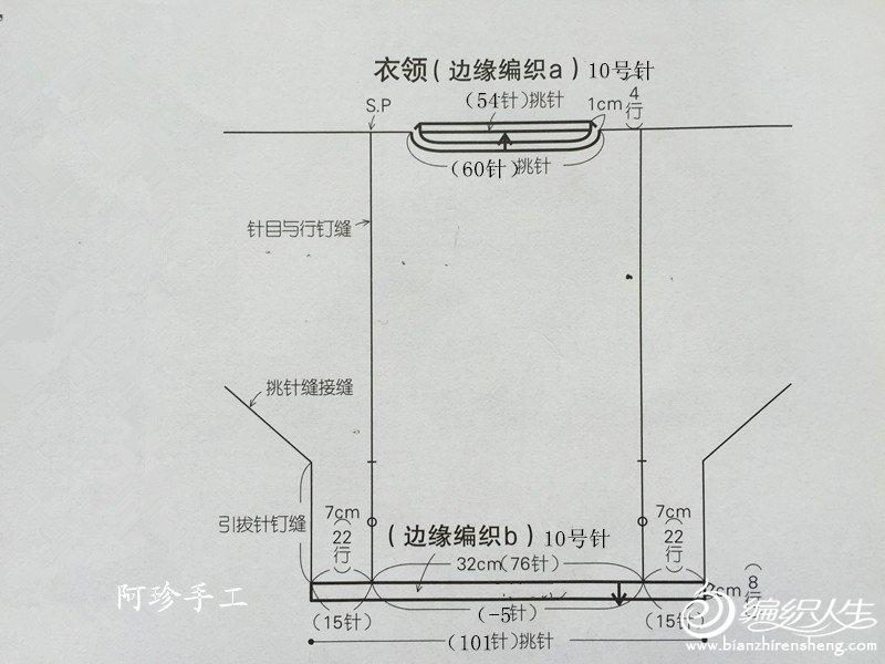 【阿珍手工】土耳其夏衣 九色鹿思棉线28.jpg