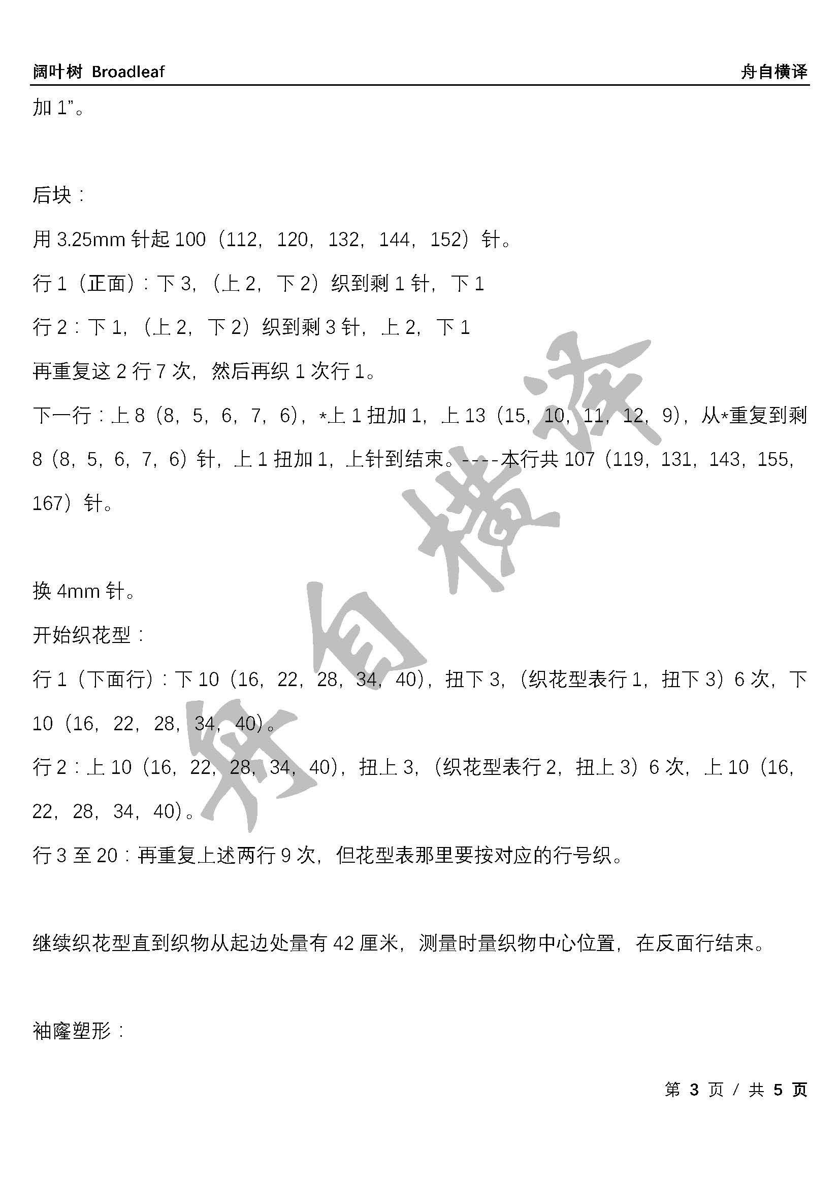 阔叶树译文_页面_3.jpg
