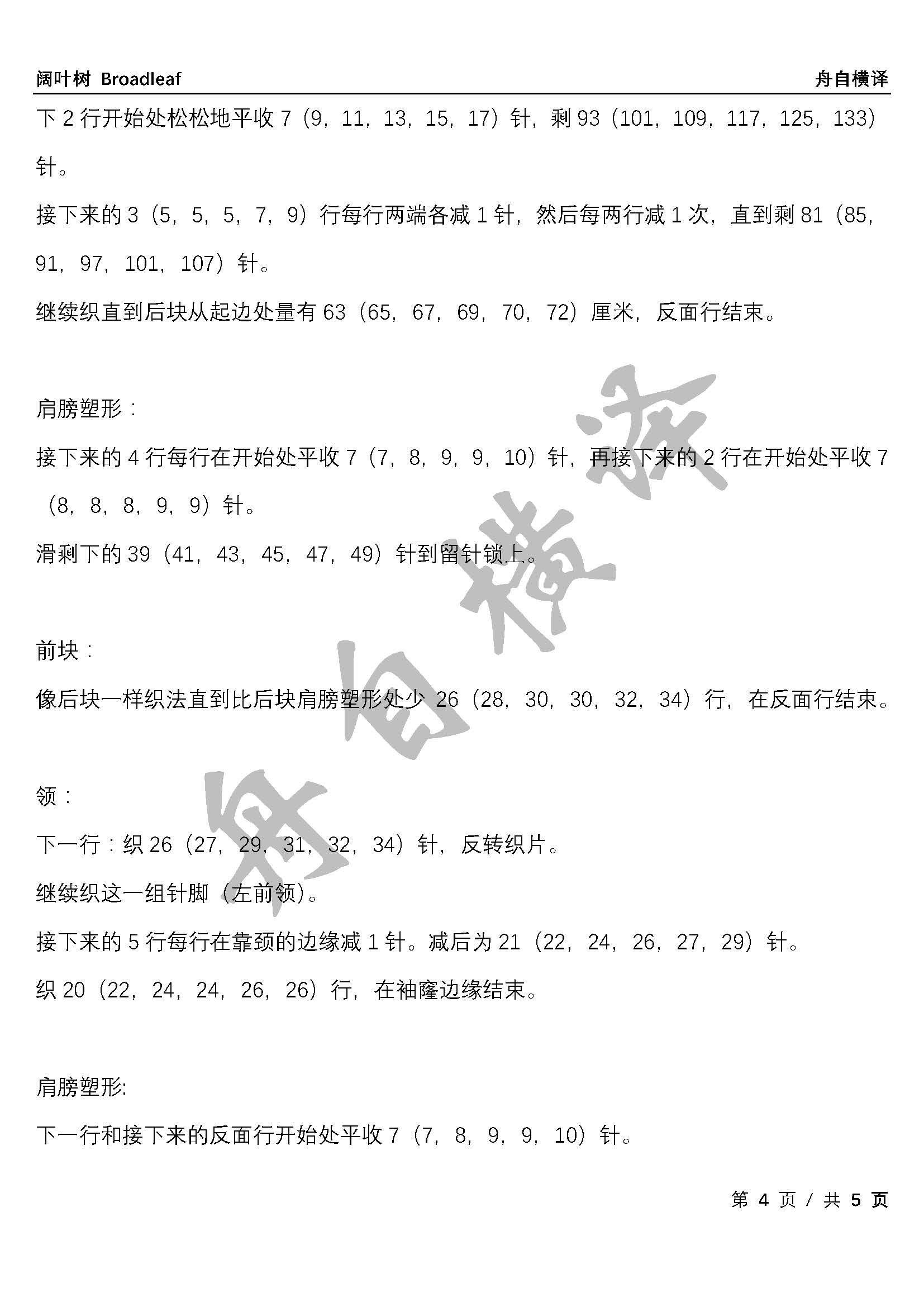 阔叶树译文_页面_4.jpg