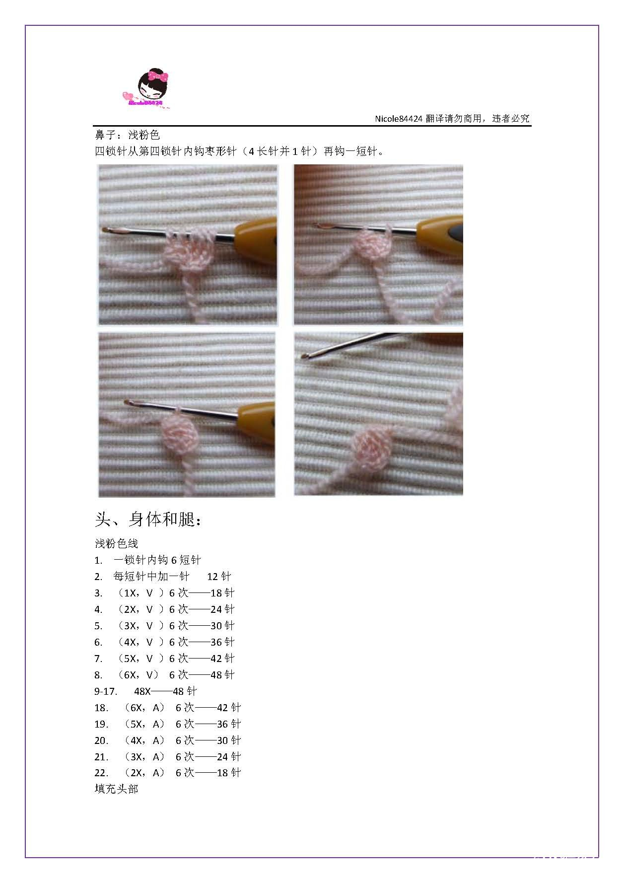 小仙女译文 _页面_1.jpg