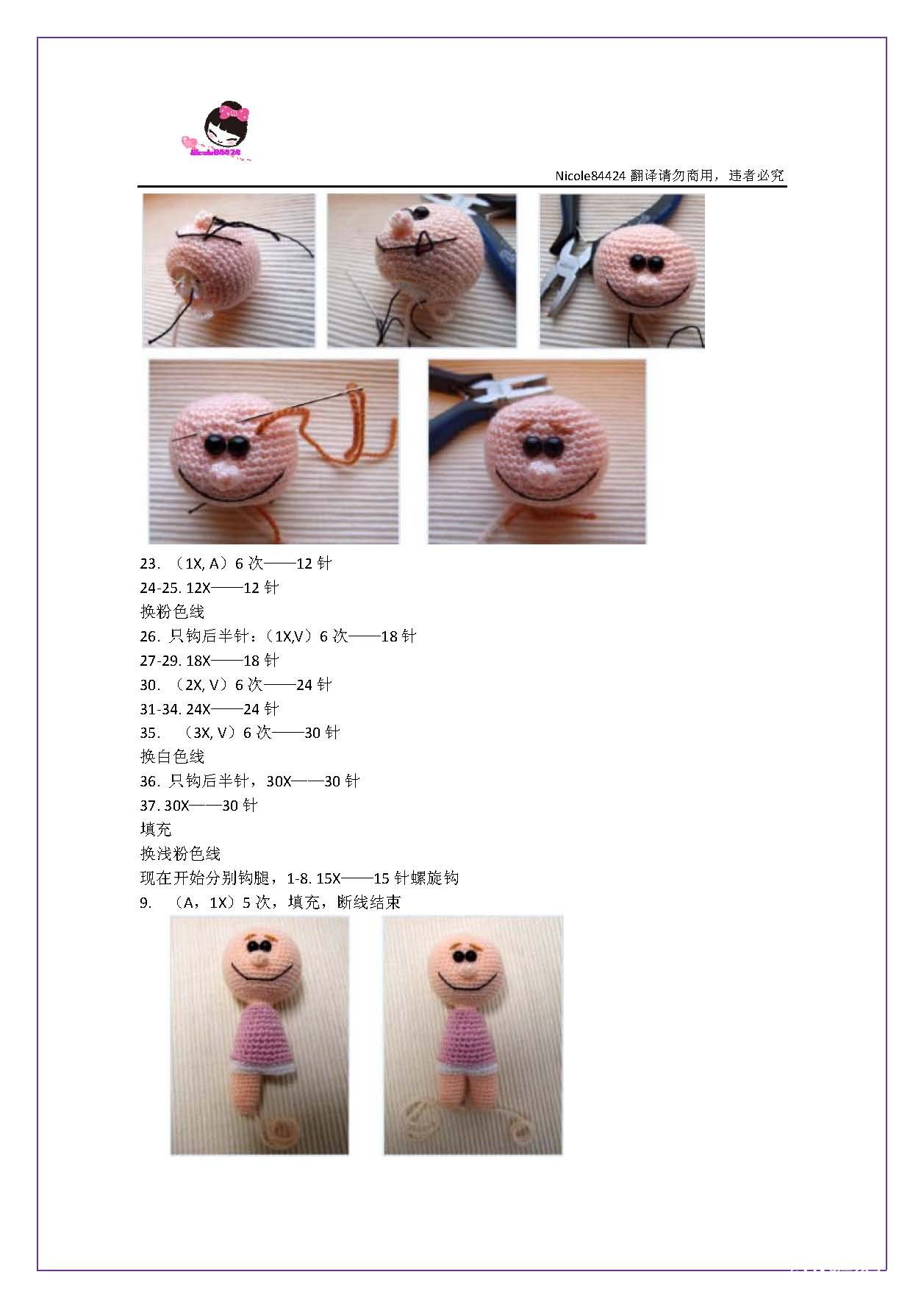 小仙女译文 _页面_3.jpg