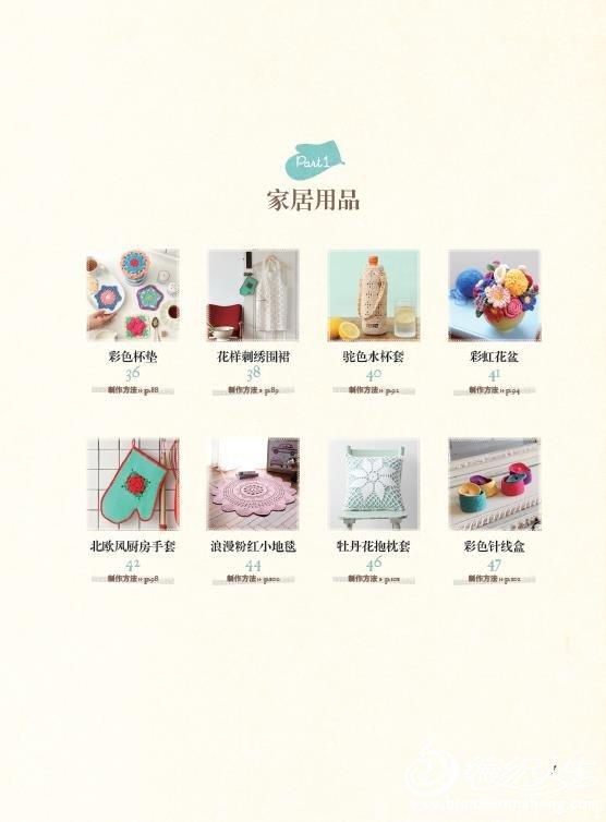四季编织:韩国编织大师的复古及北欧风格家居饰物内文-7.jpg
