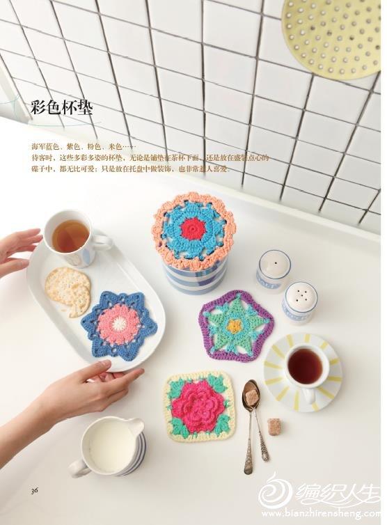 四季编织:韩国编织大师的复古及北欧风格家居饰物内文-36.jpg