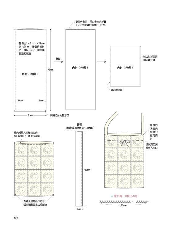 四季编织:韩国编织大师的复古及北欧风格家居饰物内文-140.jpg