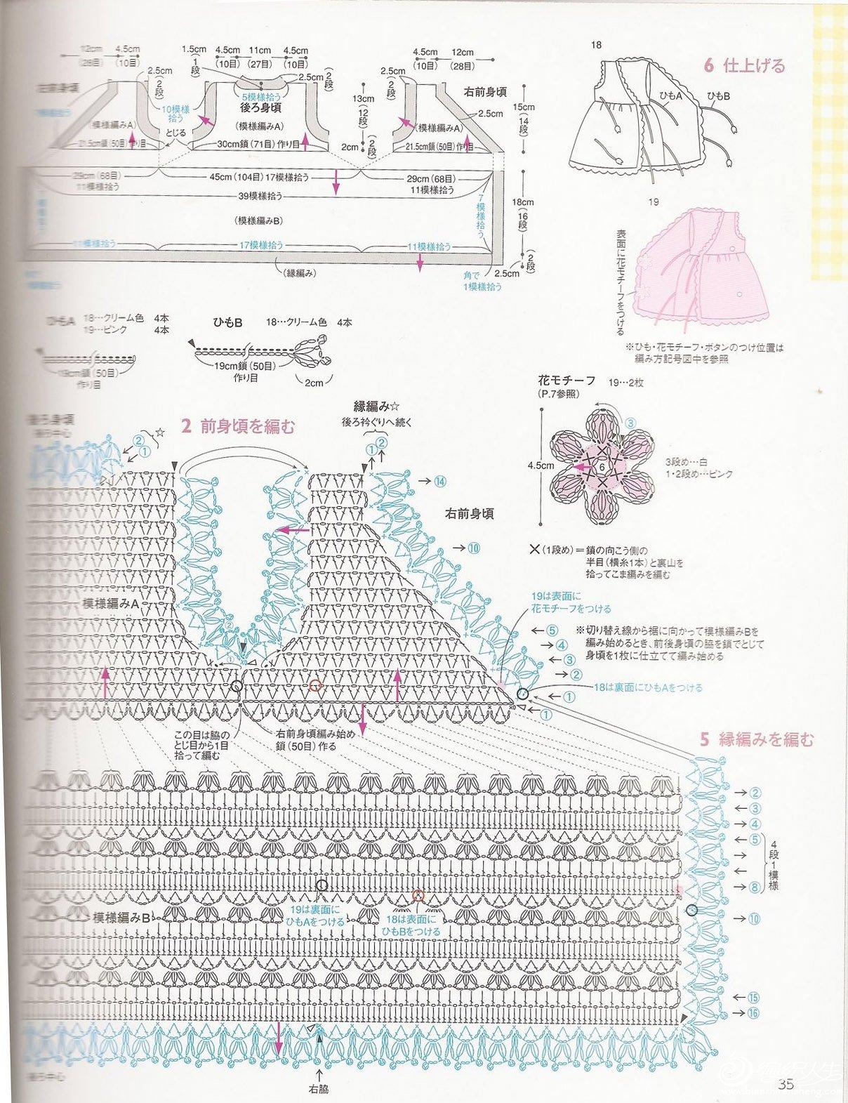日-Asahi original 1週間でかんたんベビーニット (32).JPG