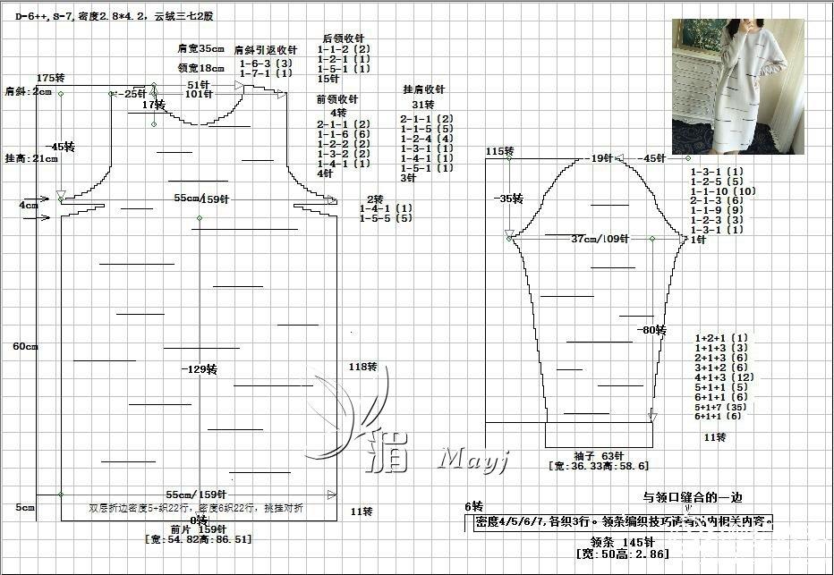 云绒三七彩条衣工艺图.jpg