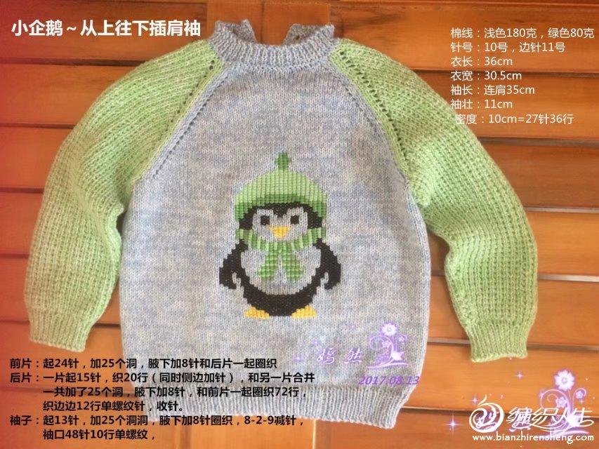小企鹅.jpg
