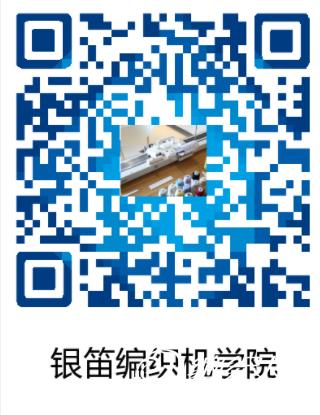银笛编织机学院微信.png