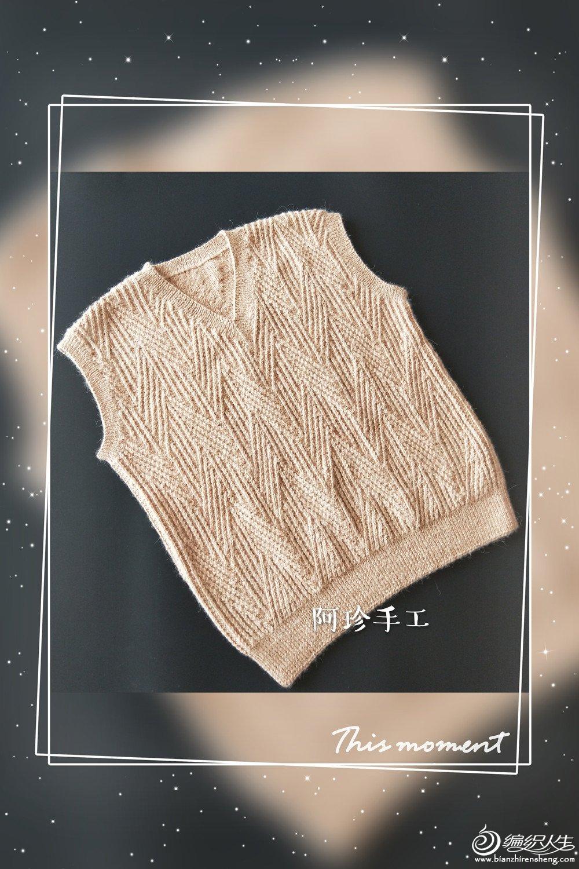 【阿珍手工】 交错  男士鸡心领休闲背心07.jpg