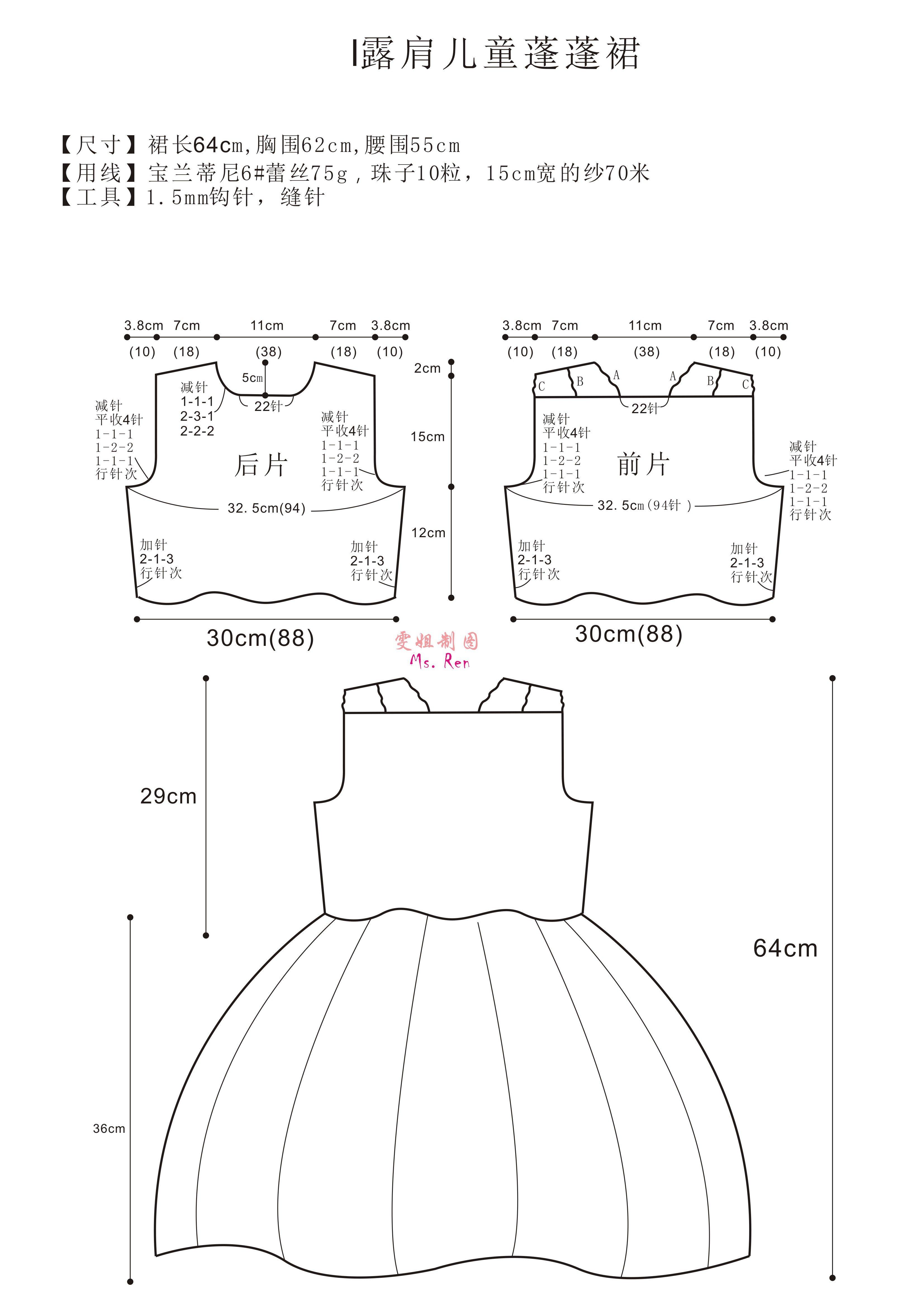 蓬蓬裙图解.jpg