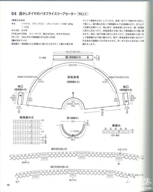 C079..ネックから編む一年中のかぎ針あみ0078_副本.jpg