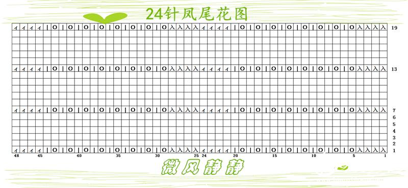 24针凤尾.png