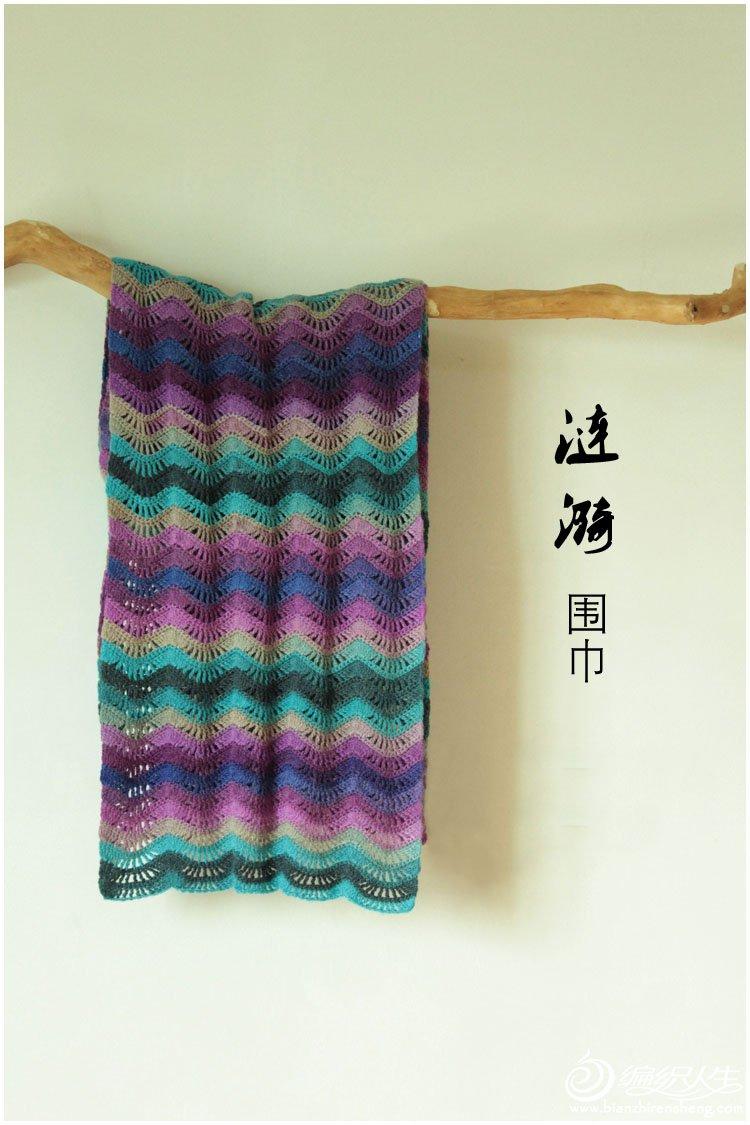段染线钩针围巾