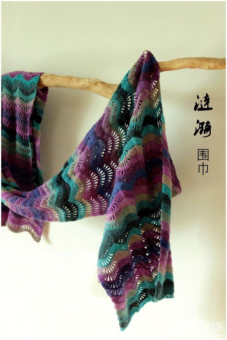 钩针波纹围巾