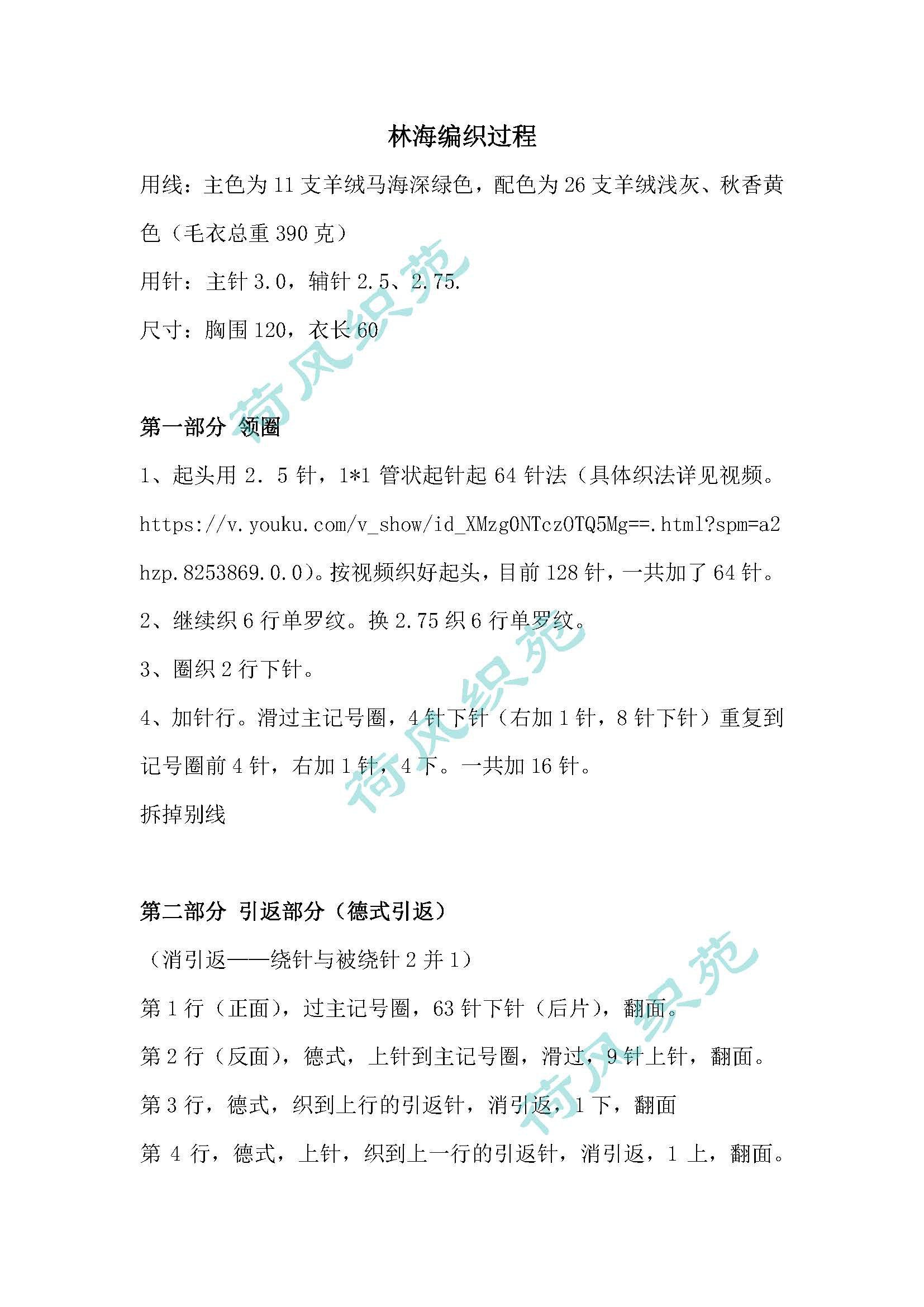 林海编织过程_页面_1.jpg