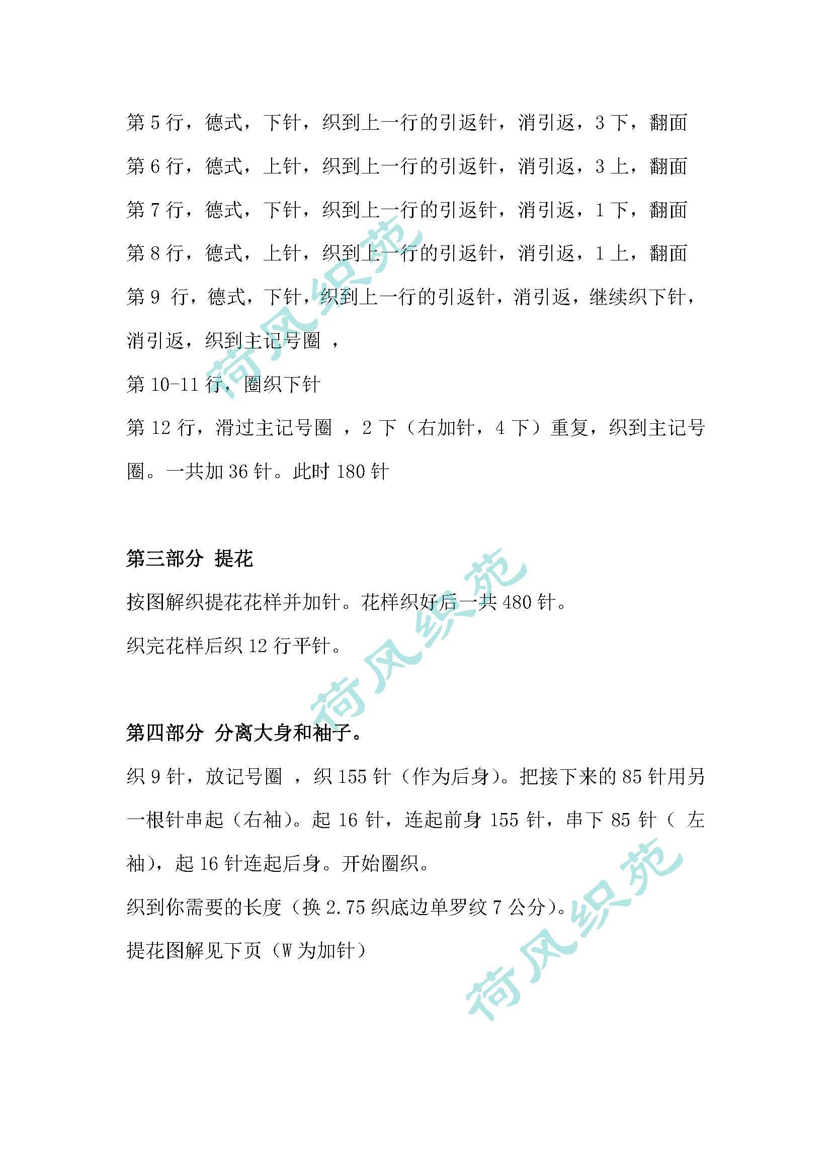 林海编织过程_页面_2.jpg