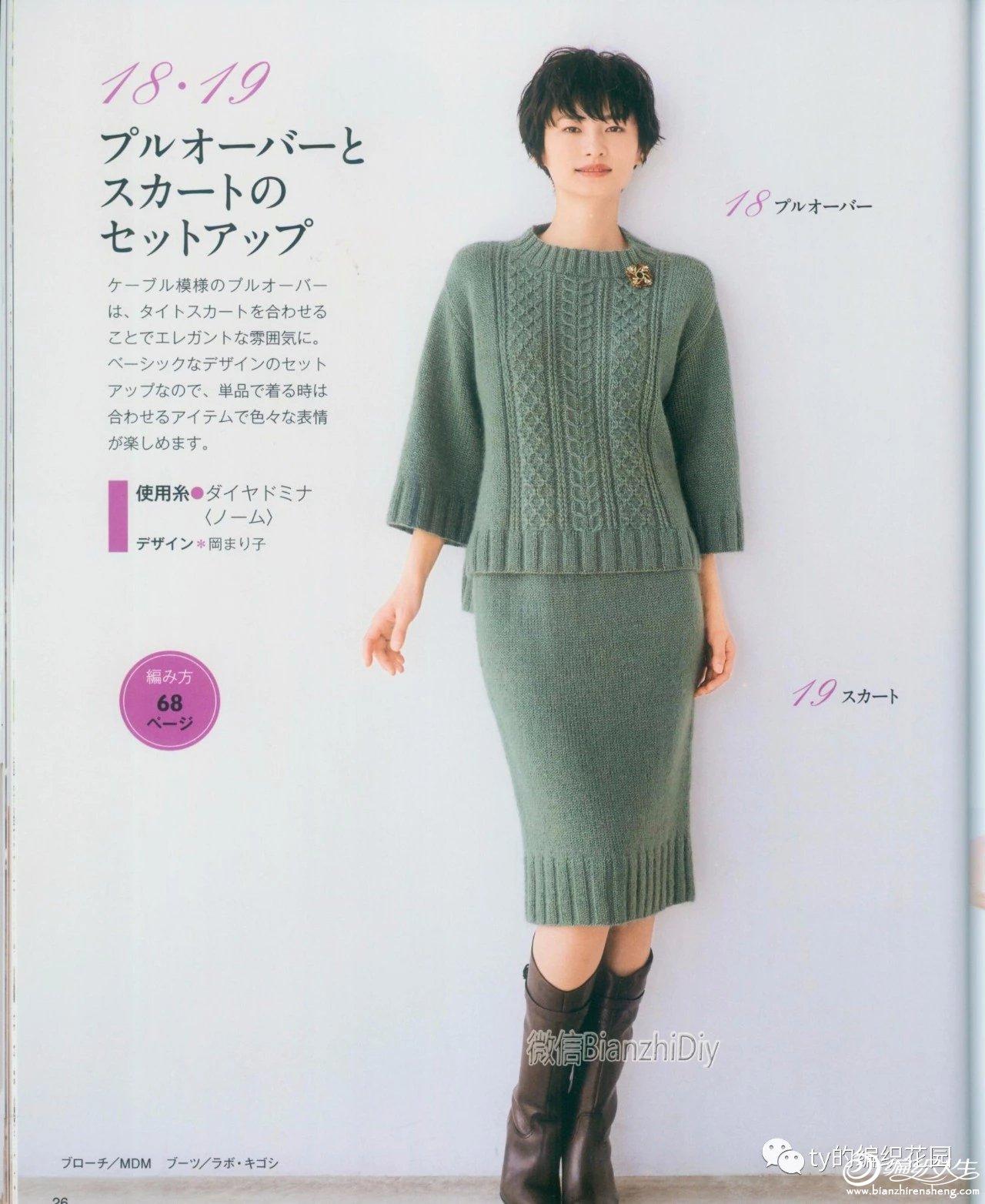 女士棒针套裙