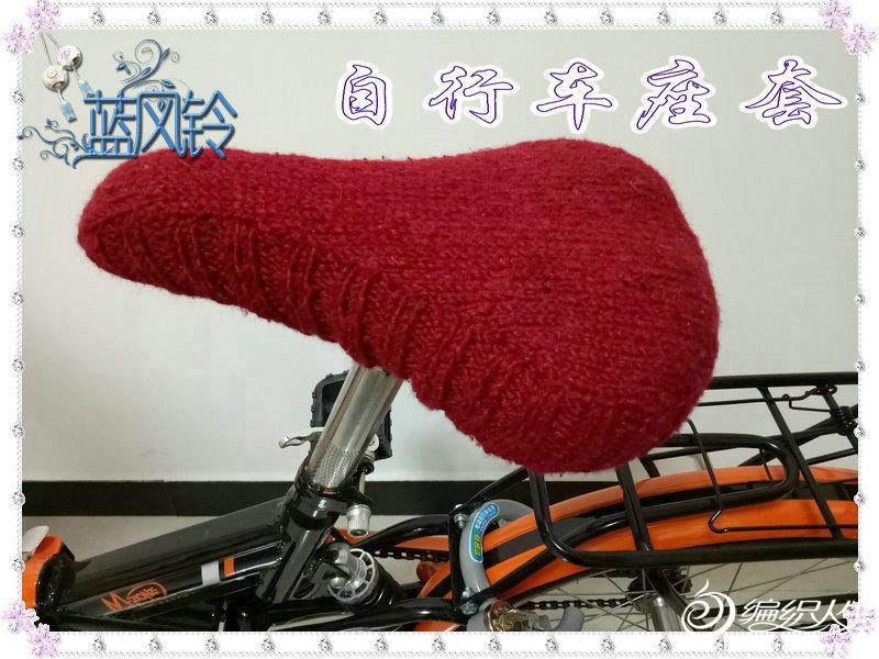 毛线编织自行车座套