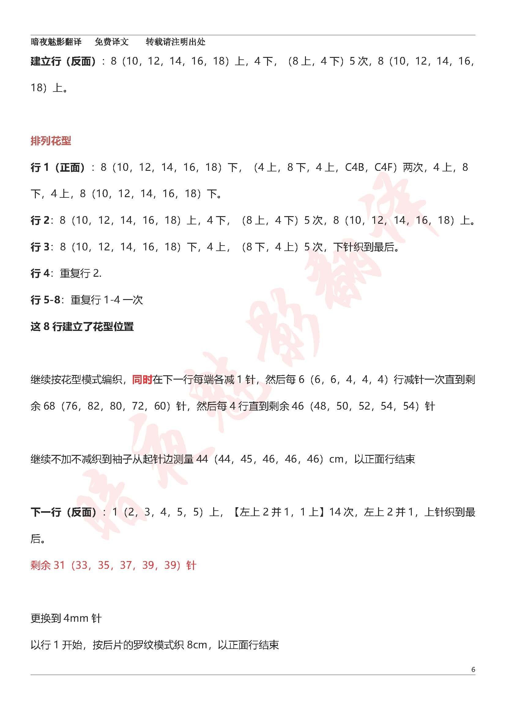 斯塔尔图解_页面_6.jpg