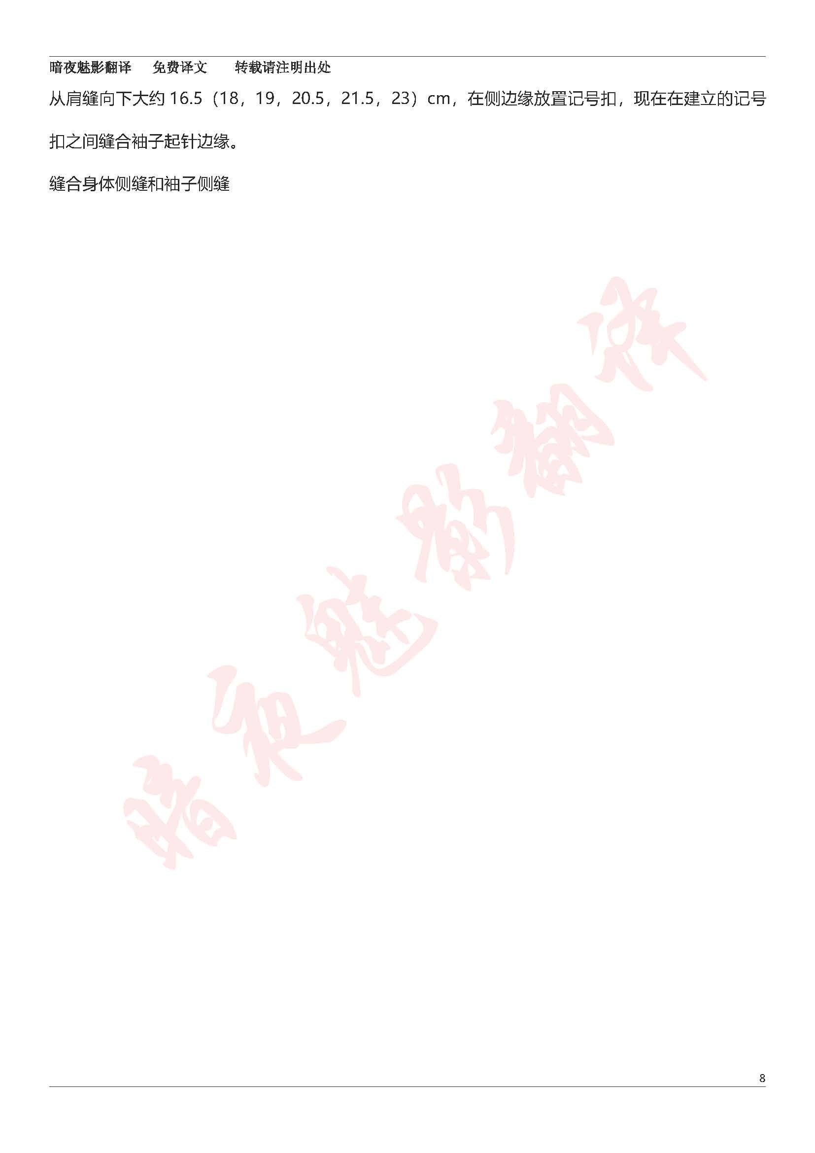 斯塔尔图解_页面_8.jpg