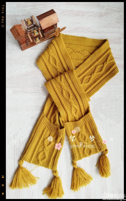 姜黄色棒针麻花围巾