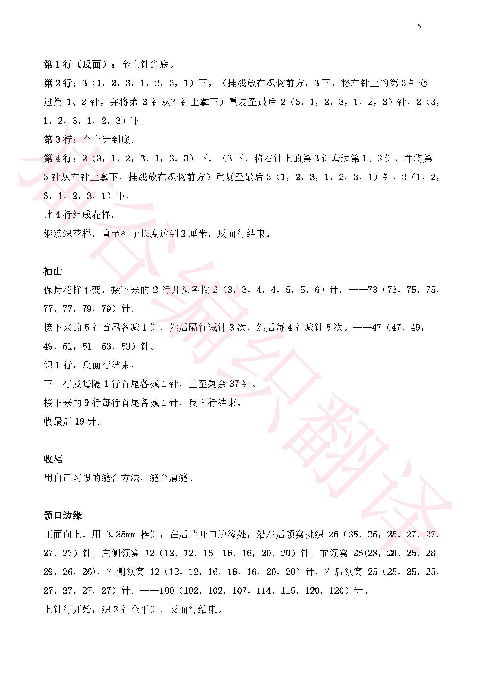 卷轻霜_页面_5.jpg
