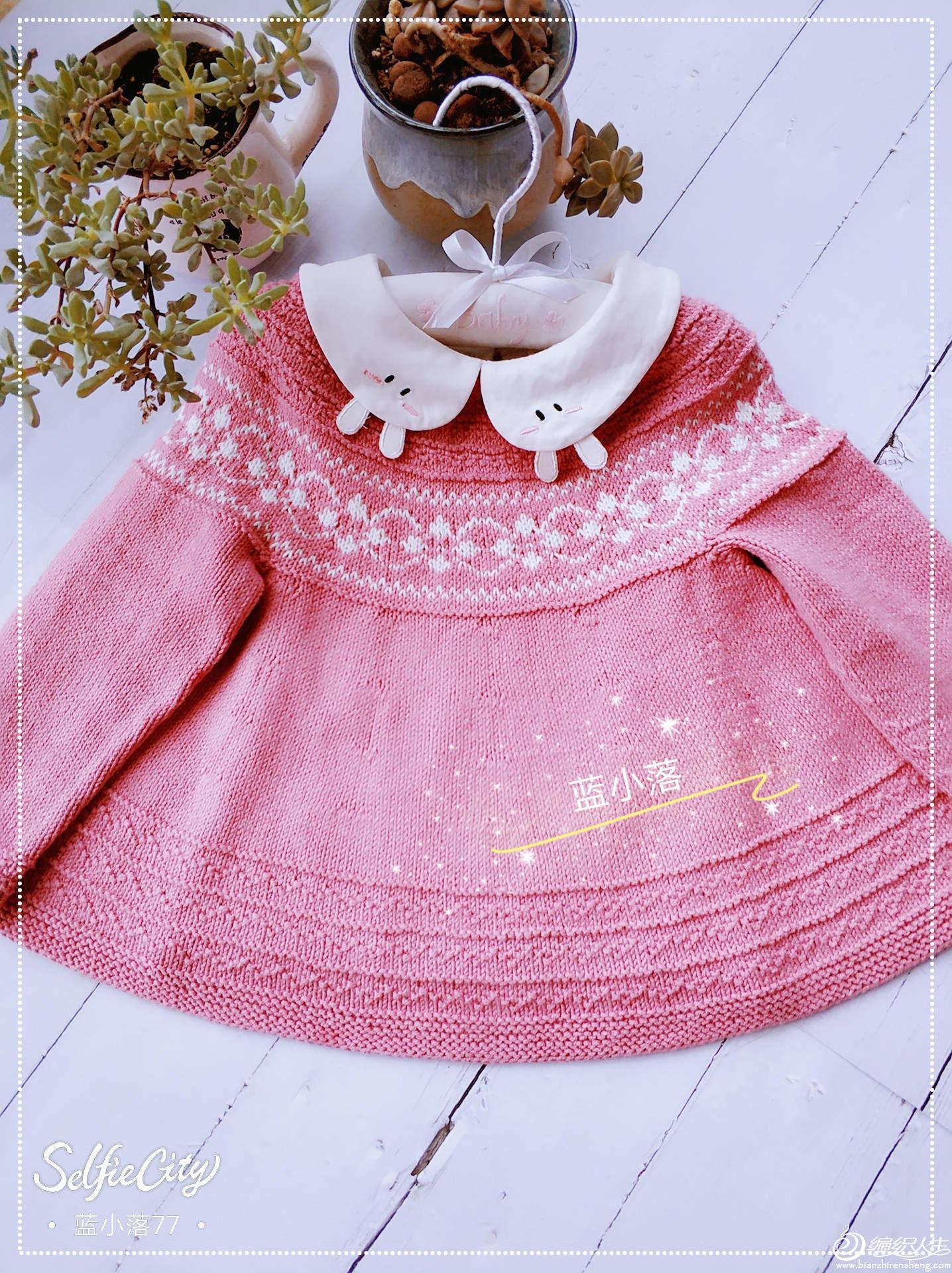 棒針粉色寶寶提花毛衣裙