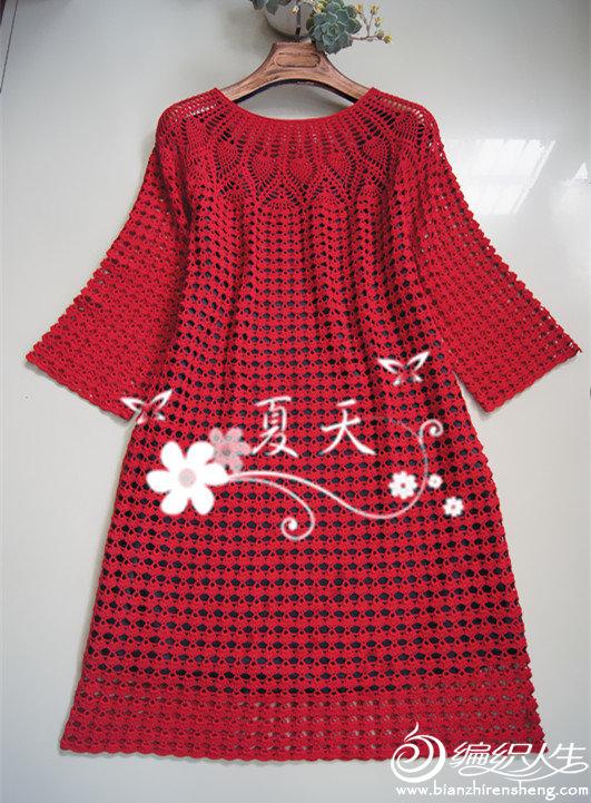 女士钩针七分袖连衣裙
