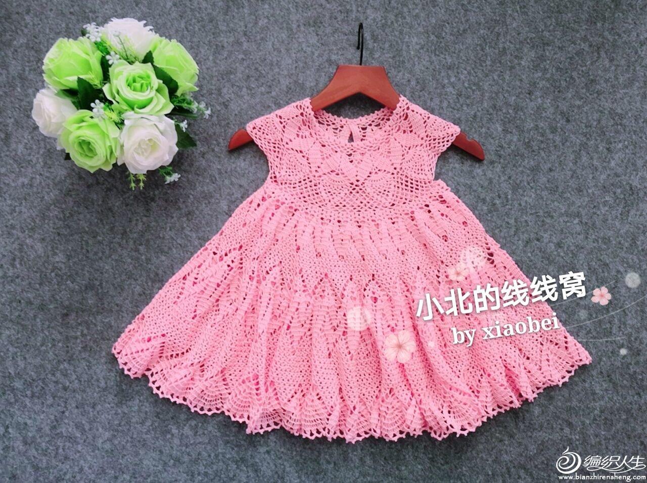 鉤針寶寶公主裙