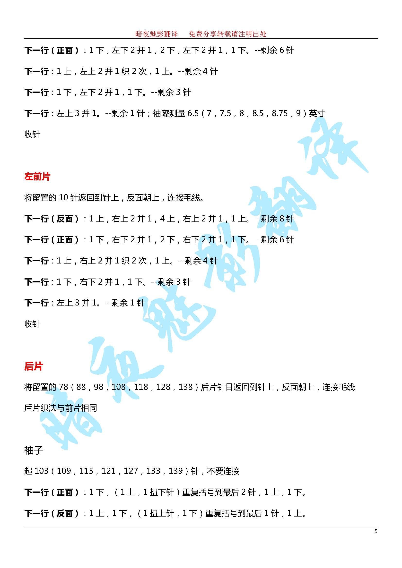 拉菲短袖图解1_页面_5.jpg