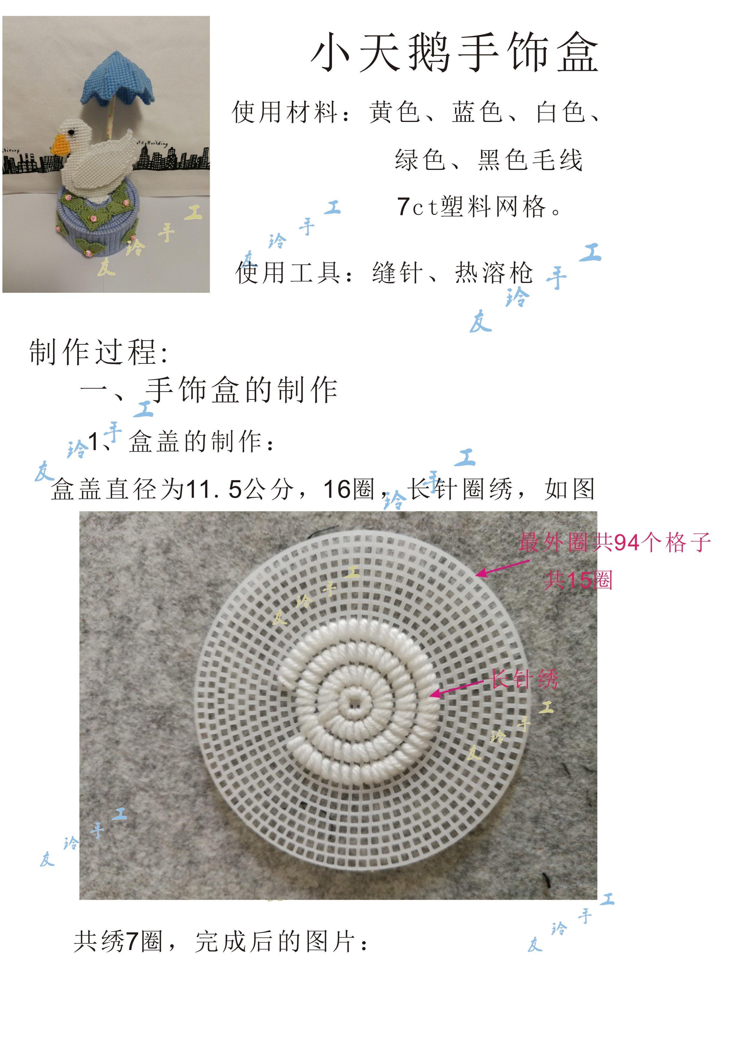 小天鹅手饰盒制作过程一.jpg