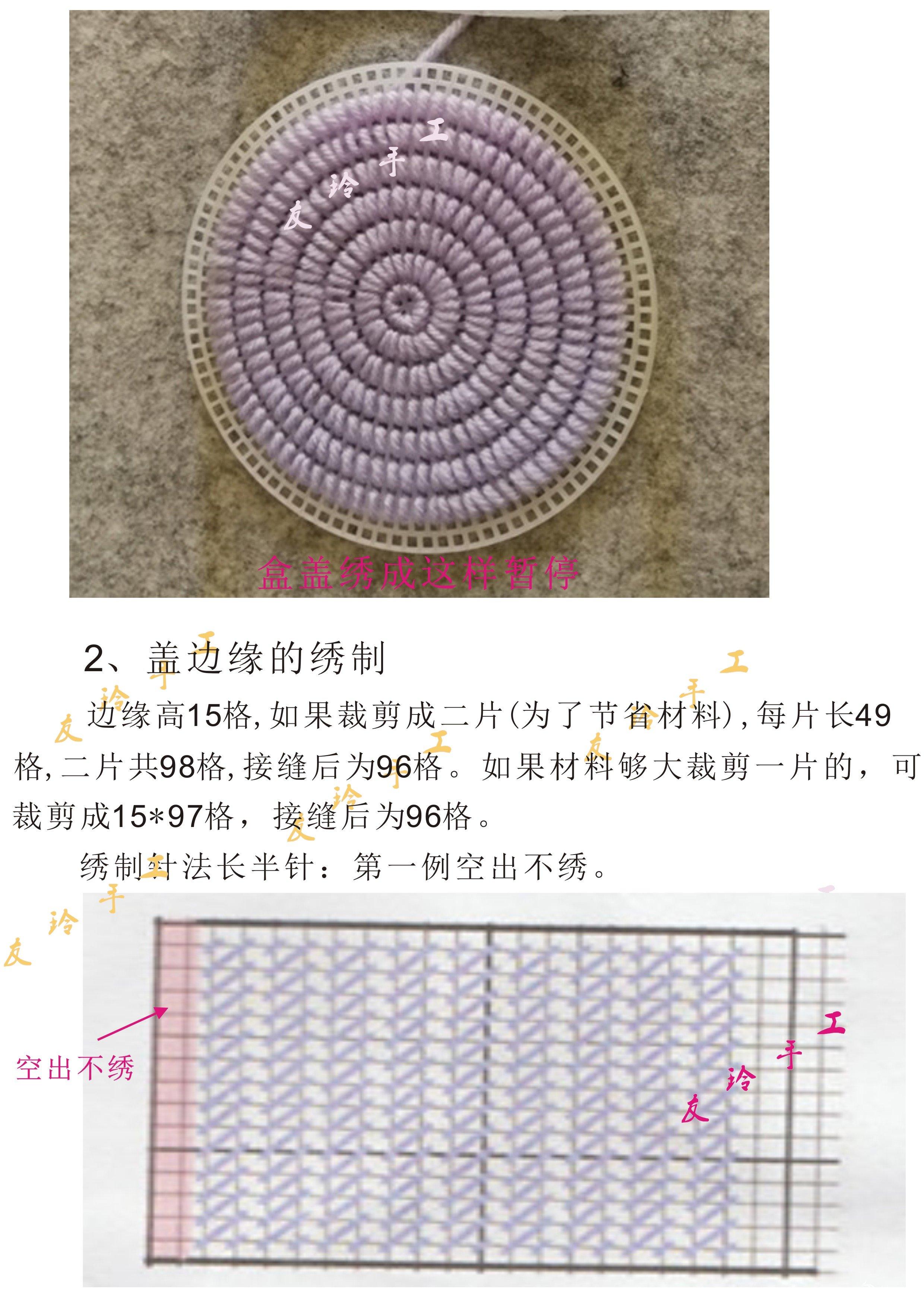 小天鹅手饰盒制作过程二.jpg