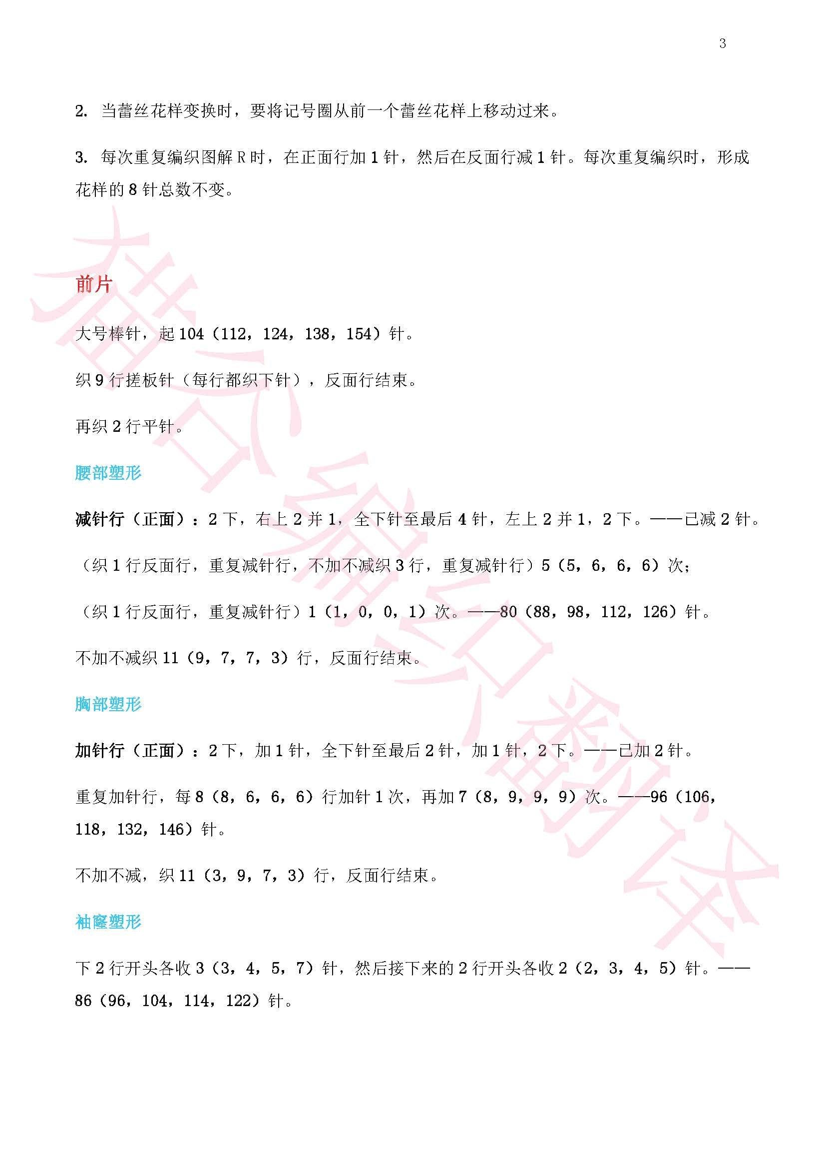 人鱼泪_页面_03.jpg