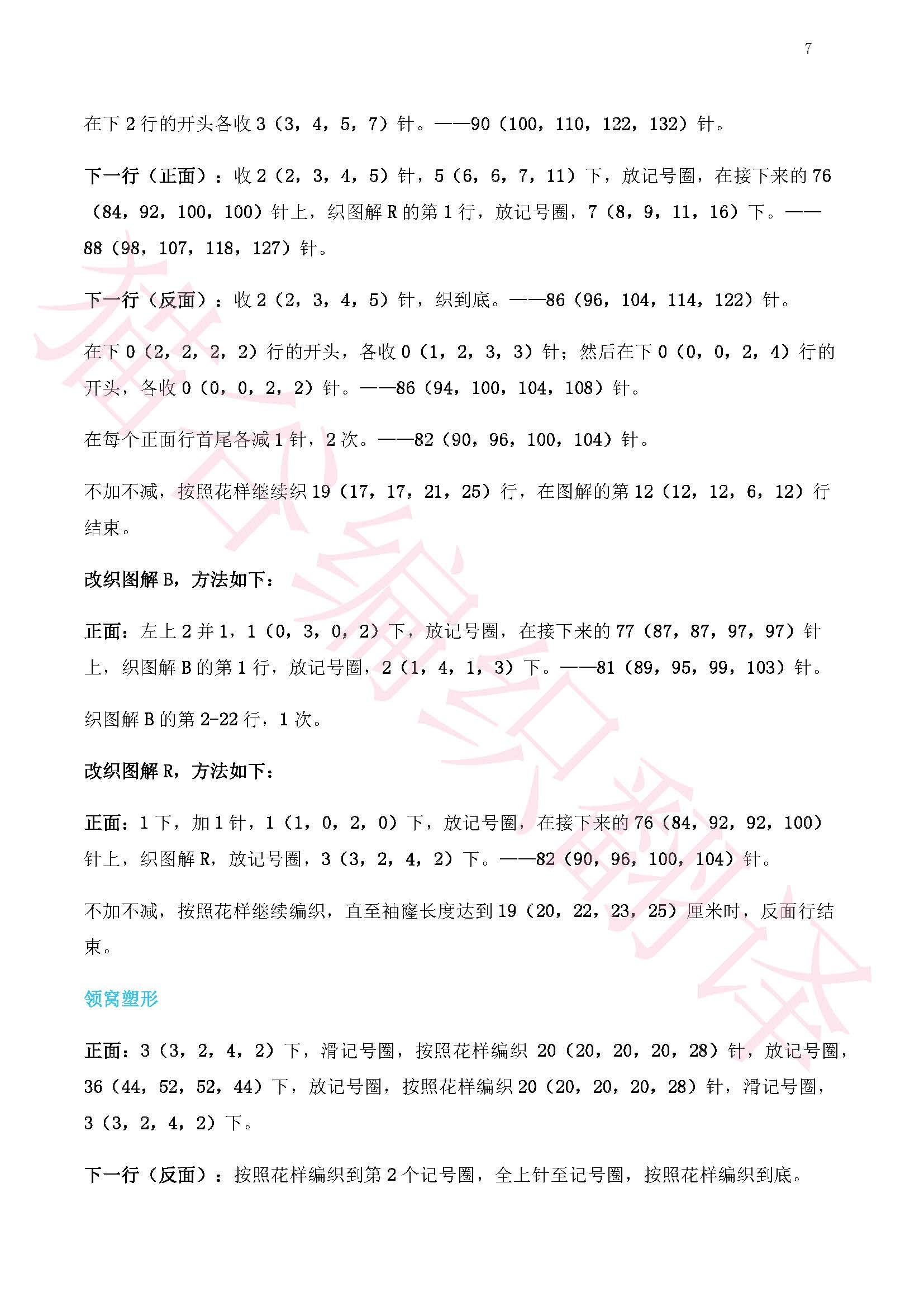 人鱼泪_页面_07.jpg