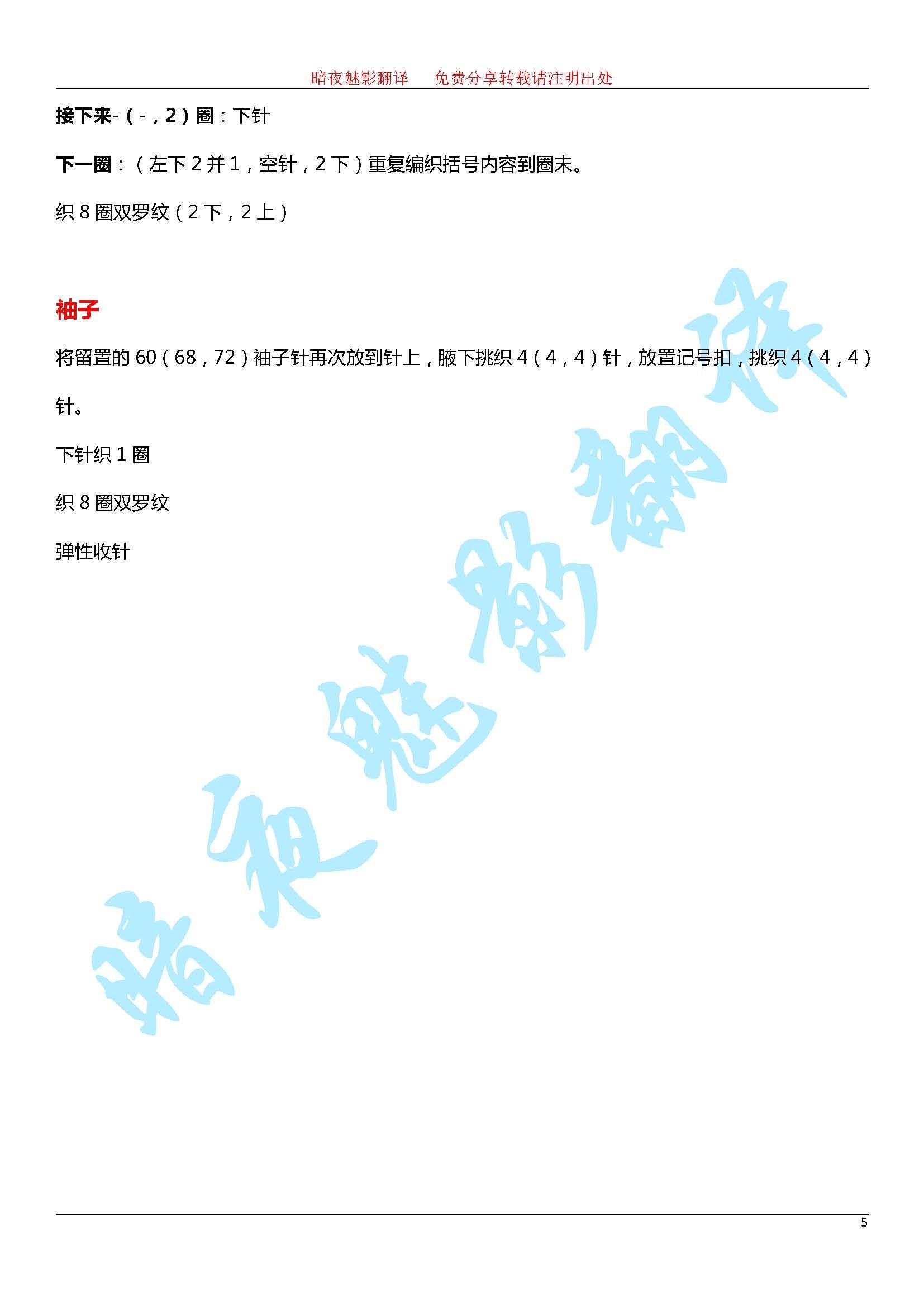 琳薇短袖图解_页面_5.jpg