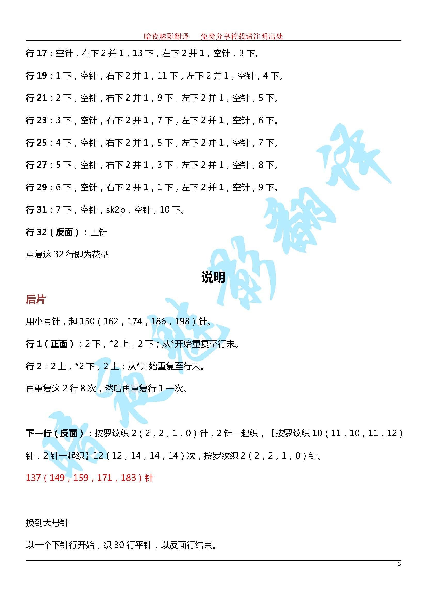 赫本开衫图解_页面_03.jpg