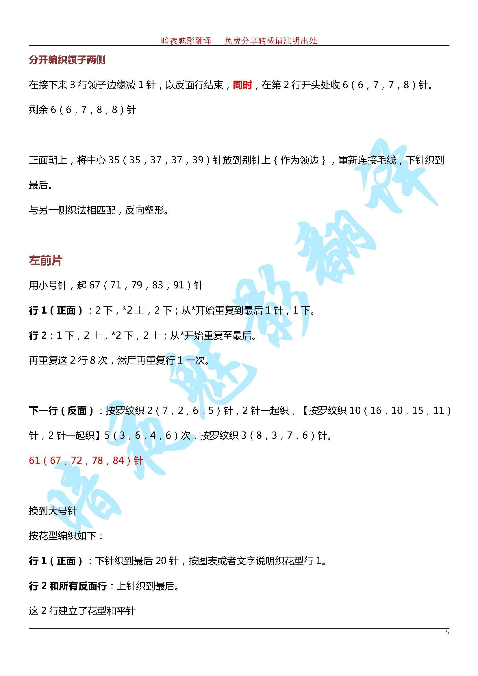 赫本开衫图解_页面_05.jpg