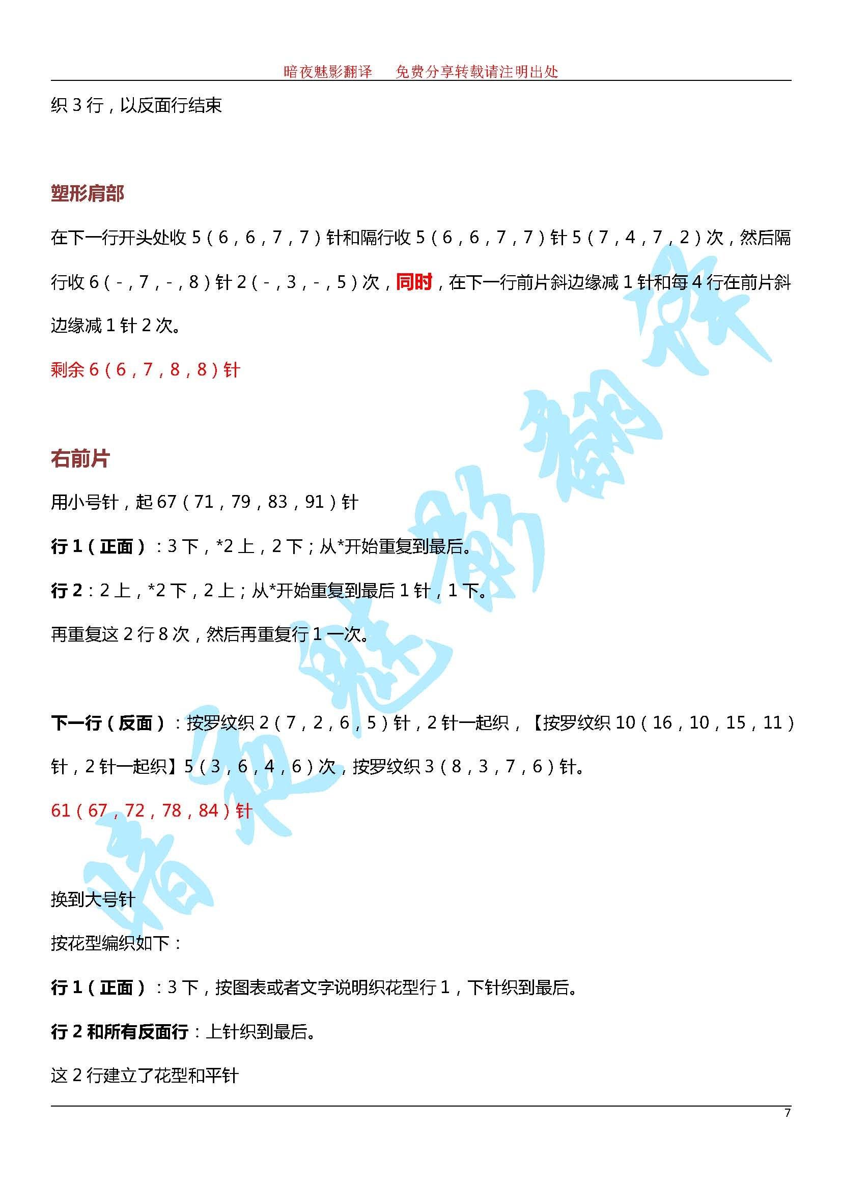 赫本开衫图解_页面_07.jpg