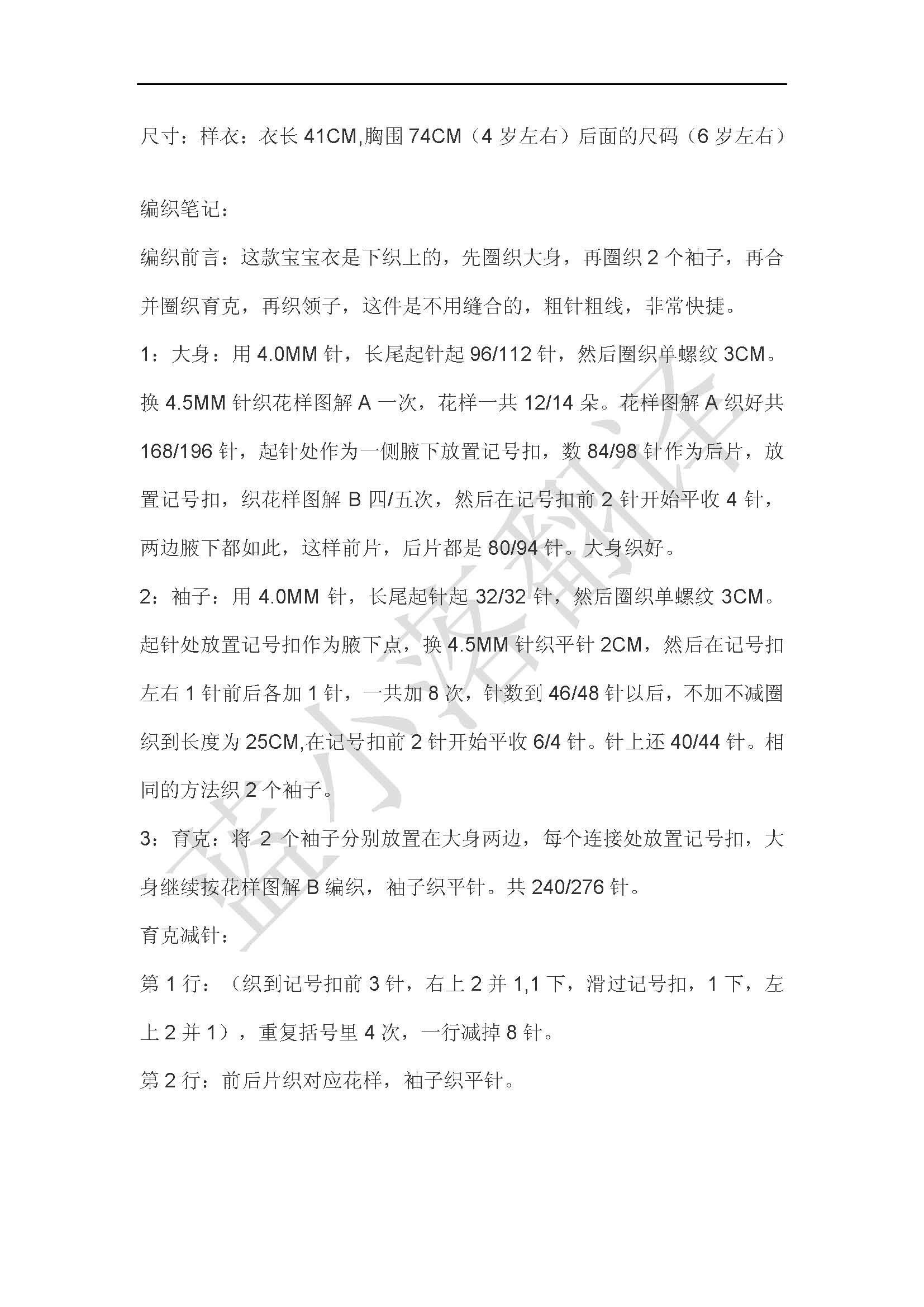 铃兰花11_页面_2.jpg