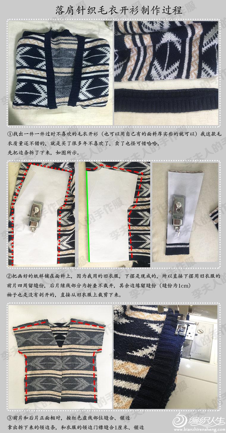 针织外套制作1.jpg