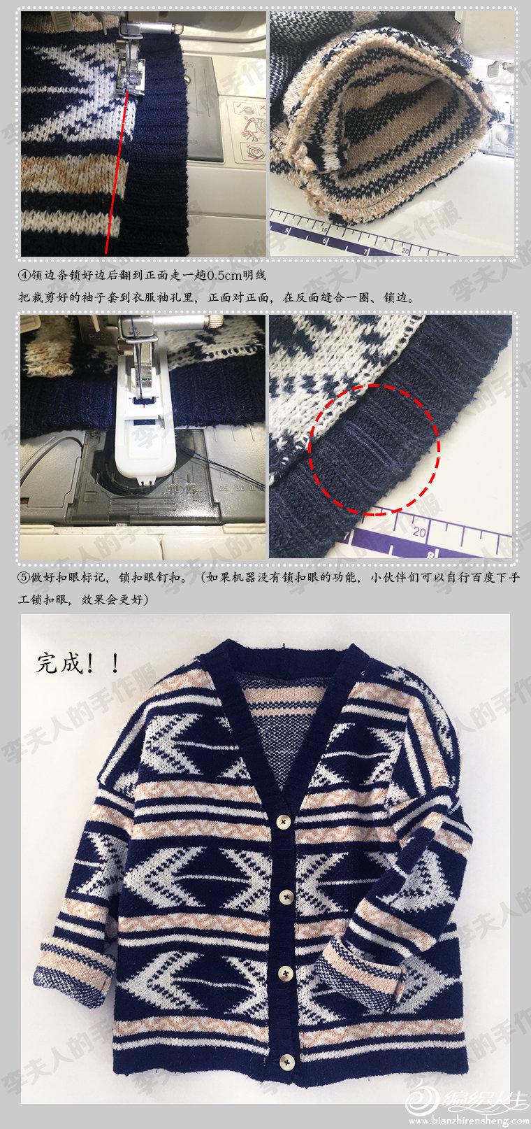 针织外套制作2.jpg