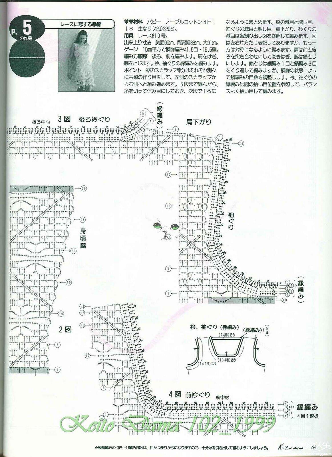 Keito Dama 102_1999 046.jpg