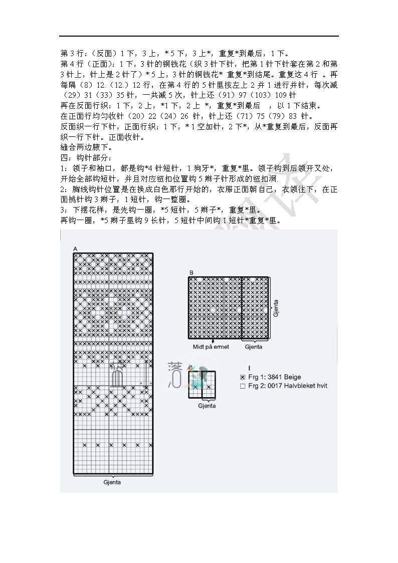 雪绒花_页面_3.jpg