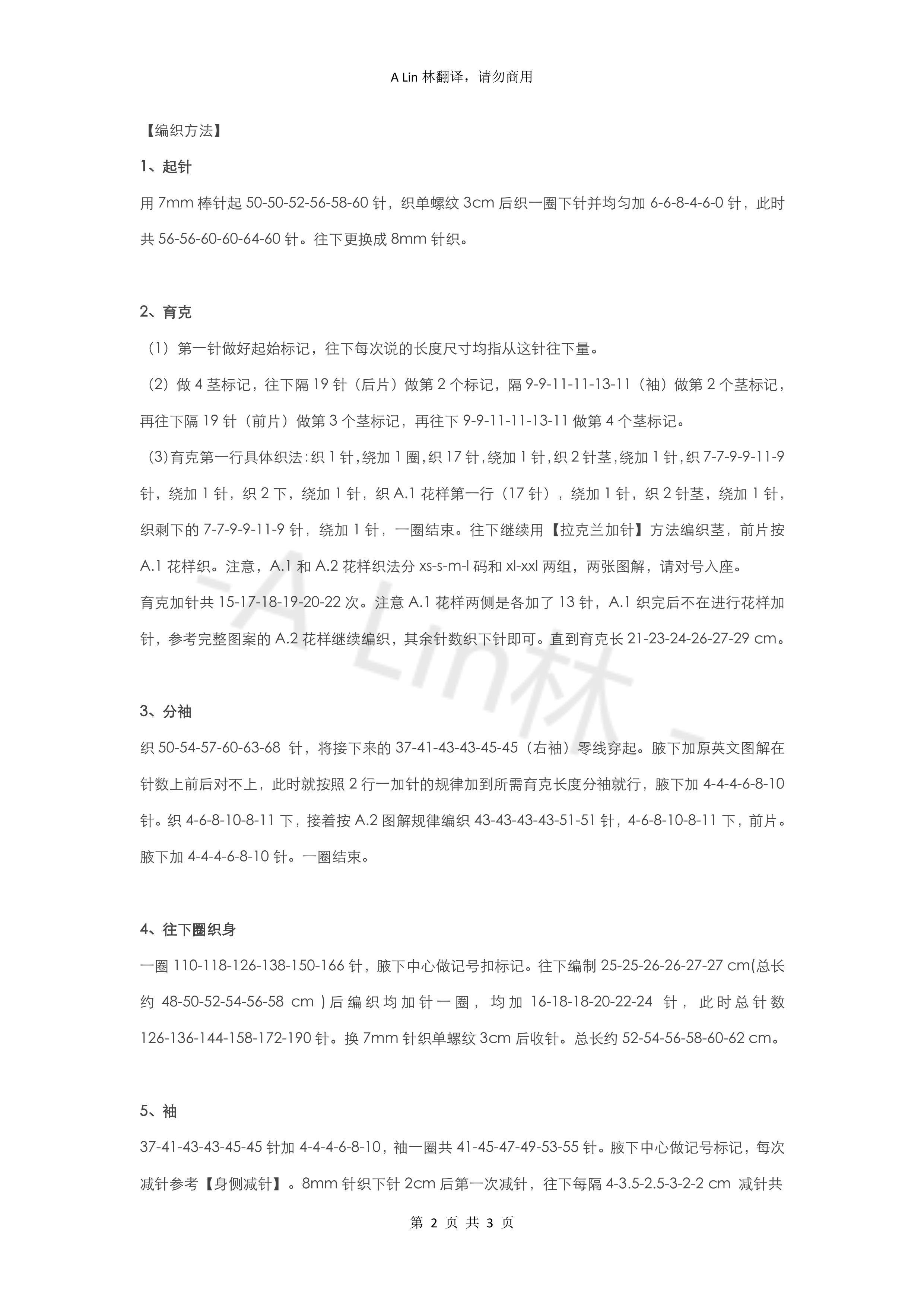 【A Lin林翻译】柠檬-粗针羊驼羊毛镂空套头衫 (2).jpg