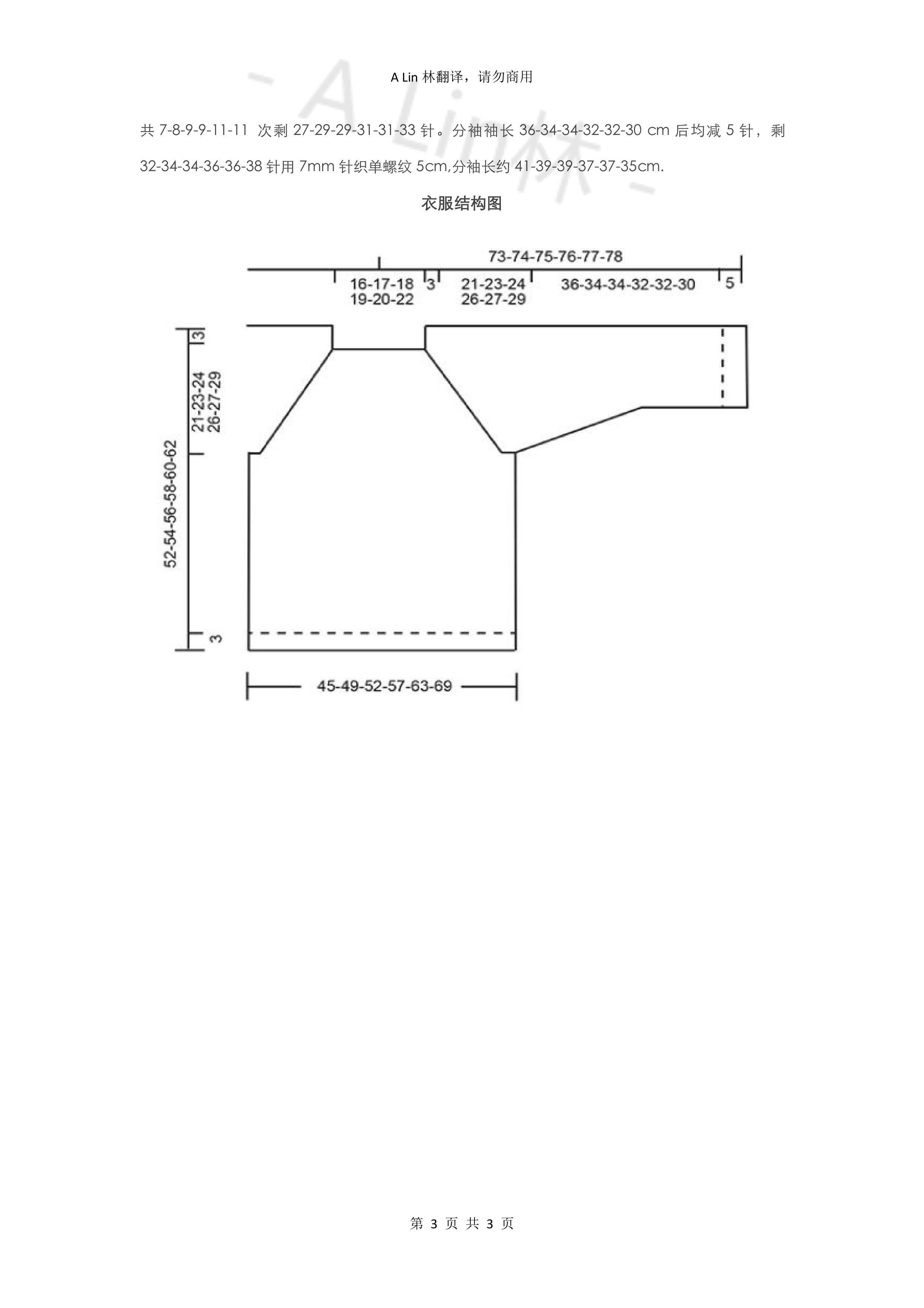 【A Lin林翻译】柠檬-粗针羊驼羊毛镂空套头衫 (3).jpg